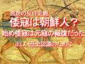 悪意の反日史観、倭寇は朝鮮人?、始め倭寇は元寇の報復だった、正しい歴史認識のために