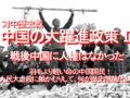 対中歴史戦、中国の大躍進政策Ⅰ、戦後中国に人権はなかった、羽毛より軽い命の中国国民!人民大虐殺に頬かむりして、何が歴史問題だよ!!