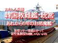 おもしろ兵器、韓国救難艦・統営、あれから6年のお邪魔艦…新型ソナー搭載とかって、新型魚群探知機じゃないよね