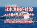 尖閣領海侵犯、日本漁船を排除、コロナ後を見据えた動きか…尖閣とプラタスは米中対決の布石、日本は尖閣諸島の実効支配を強めろ