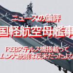 ニュースのまとめ、韓国軽航空母艦事業、F35Bステルス機搭載って、ムン大統領は反米だったよな