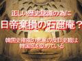 正しい歴史認識の為に、日帝棄損の石窟庵?、韓国史権威の悪意の反日史観は韓国民を貶めている