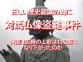 正しい歴史認識の為に、対馬仏像盗難事件、韓国は泥棒の上前はねる国になり下がったのか
