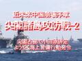 近未来中国崩壊序章、尖閣諸島攻防戦-2、尖閣占拠で小田原評定、ようやく海上警備行動発令