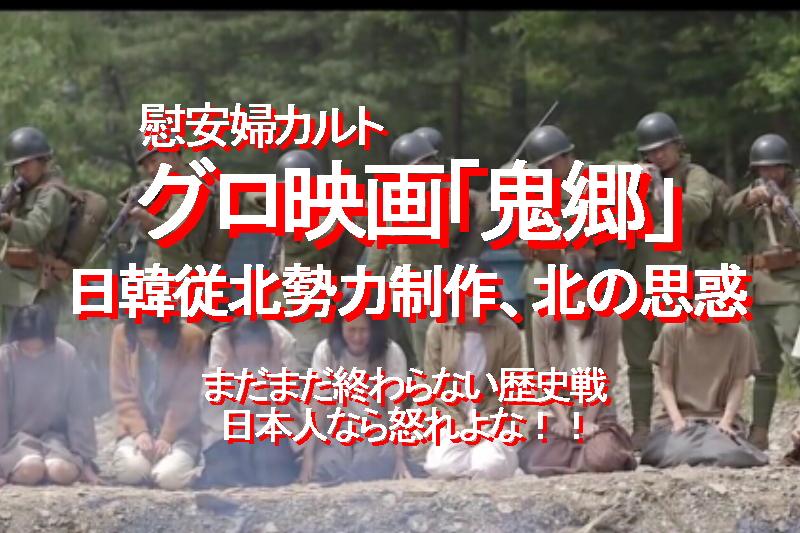 グロテスクな慰安婦カルト映画「鬼郷」、裏に透ける北の思惑…まだまだ終わらない歴史戦、日本人なら怒れよな!!