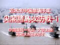 近未来中国崩壊序章、尖閣諸島攻防戦-1、中国漁民=民兵、大挙上陸、実効支配をめざす