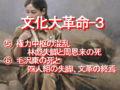 文化大革命-3、⑤ 権力中枢の混乱、林彪失脚と周恩来の死、⑥ 毛沢東の死と四人組の失脚、文革の終焉