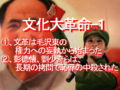 文化大革命-1、①、文革は毛沢東の権力への妄執から始まった、②、彭徳懐、劉少奇らは、長期の拷問で恥辱の中殺された