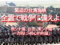 緊迫の台湾海峡、全霊で戦争に備えよ、南シナ海、台湾、東シナ海、一方的に「核心的利益」