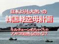 日本よりも大きいの、韓国軽空母計画、キルチェーンめちゃくちゃ、アメF35B売るのかな?