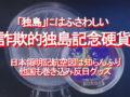 「独島」にはふさわしい、詐欺的独島記念硬貨 日本領明記航空図は知らんふり、 他国も巻き込み反日グッズ