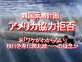 韓国原潜計画、アメリカ協力拒否、米「ワケがわからない」核付き赤化南北統一への疑念か