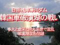 日帝残滓華川ダム、韓国軍破虜湖の戦い、事大と虚栄と誇大妄想で混乱、破虜湖改名問題