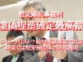 慰安婦記事裁判、虚偽捏造確定最高裁、ジャーナリスト?植村隆最高裁で敗訴、韓国では慰安婦団体が詐欺横領