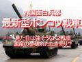 韓国面白兵器、最新型ポンコツ戦車、見た目は強そうなK2戦車、国産の夢破れたたき売り?
