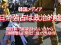 韓国メディア、日帝強占は政治的嘘、親日罪で粛清されないのかな、日韓関係正常化に僅かの期待