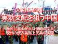 尖閣諸島問題、実効支配を狙う中国、漁民=海上民兵は侵略の尖兵、現代の便衣兵海上民兵の実際
