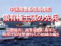 中国海警船領海侵犯、領有権主張の先兵、尖閣領有に海警局第二海軍化、海保は領域警備特化の組織改編を