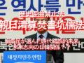 歴史歪曲禁止法、親日清算焚書坑儒法、蝋燭民が選んだ時代錯誤的未来、未来志向の日韓関係??