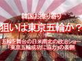 韓国お擦り寄り、狙いは東京五輪か?五輪を舞台の日米南北の政治ショー、「東京五輪成功に協力」の裏側