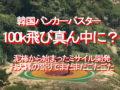 韓国バンカーバスター、100k飛び真ん中に?泥棒から始まったミサイル開発、お犬様の祟りでまだまだごたごた