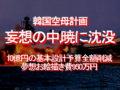 韓国空母計画、妄想の中,暁に沈没、10億円の基本設計予算全額削減夢想お絵描き費950万円