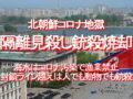 北朝鮮コロナ地獄、隔離見殺し銃殺焼却、海水はコロナ汚染で漁業禁止、封鎖ライン越えは人でも動物でも銃殺
