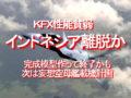 KFX性能貧弱、インドネシア離脱か、完成模型作って終了かも、次は妄想空母艦載機計画