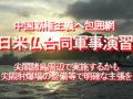 中国覇権主義へ包囲網、日米仏合同軍事演習、尖閣諸島周辺で実施するかも、尖閣射爆場の整備等で明確な主張を