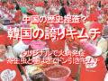 中国の歴史捏造?、韓国の誇りキムチ、ウリジナルで火病発症、寄生虫と唾はきでドン引きキムチ