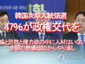 韓国次期大統領選、47%が政権交代を、嘘と詐欺と権力欲の韓国政界に人材はいない、李朝の勢道政治からやり直し