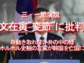 """三・一節演説、文在寅""""変節""""に批判、身動き取れない井の中の蛙、ホルホル史観の左翼が韓国を亡国に"""