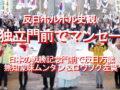 反日ホルホル史観、独立門前でマンセー、日本の戦勝記念門前で反日万歳、無知蒙昧ムンタン&ロウソク左翼