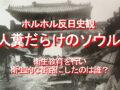 ホルホル反日史観、人糞だらけのソウル、衛生教育を行い衛生的な街路にしたのは誰?