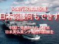 尖閣行政標識設置、日本弱腰何もできず、中国に見透かされる日米、日米英仏東シナ海合同訓練を
