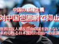 中国の覇権主義、対中国包囲網で抑止、世界は反人権反自由の国を許さない、求められる日本国民の自由への意識
