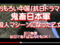 おもろい中国「抗日ドラマ」、鬼畜日本軍、殺人マシーンになった乙女…反日無罪、反日であればなんでもOK!