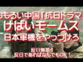 おもろい中国「抗日ドラマ」、けばいモームス日本軍機をやっつけろ…反日無罪、反日であればなんでもOK!