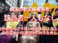 韓国の慰安婦被害者、該当者一人もなし、生計給与など手厚い税金支給は違法?偽慰安婦や関連団体の刑事告発も
